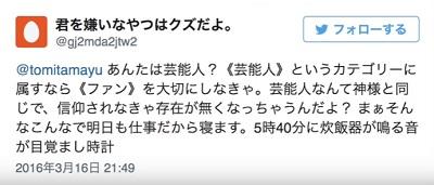 岩埼友宏 冨田真由事件13.jpg