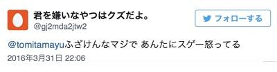 岩埼友宏 冨田真由事件14.jpg
