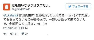岩埼友宏 冨田真由事件17.jpg