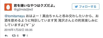 岩埼友宏 冨田真由事件3.jpg