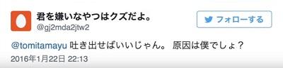 岩埼友宏 冨田真由事件5.jpg