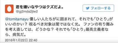 岩埼友宏 冨田真由事件6.jpg