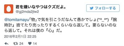岩埼友宏 冨田真由事件8.jpg