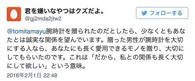 岩埼友宏 冨田真由事件9.jpg